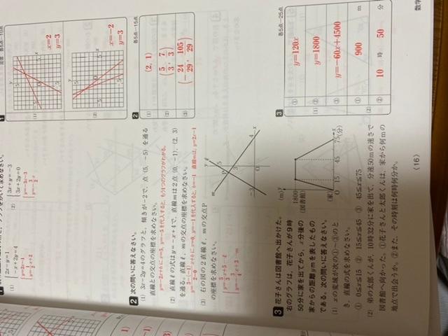 下記の 大問3の1の3と、 2の1と2が分かりません。 なぜ答えのようになるのか 解説お願い致します。 22日金曜日までにお願い致します。