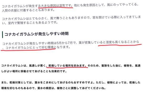コナカイガラムシ、湿気を好むと書いてるところと、乾燥を好むと書いてるところがあるのですが、どちらなのでしょうか? https://greensnap.jp/article/9577#:~:tex...
