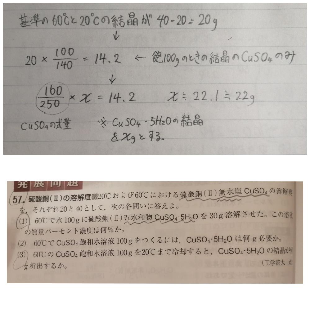硫酸銅の溶解度の問題で(3)を解いたんですけど、答えは25.0gと書いてありました。 どこから間違えているのか分からないので教えてください。