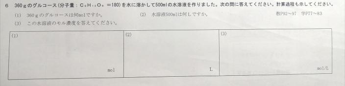 高二 化学基礎 溶液の濃度 計算問題 考えましたが、難しいです。 計算過程も教えて頂きたいです。