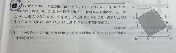 中3に二次方程式の利用の問題教えてください! 答えが140 になるのですが 求め方がわかりません。