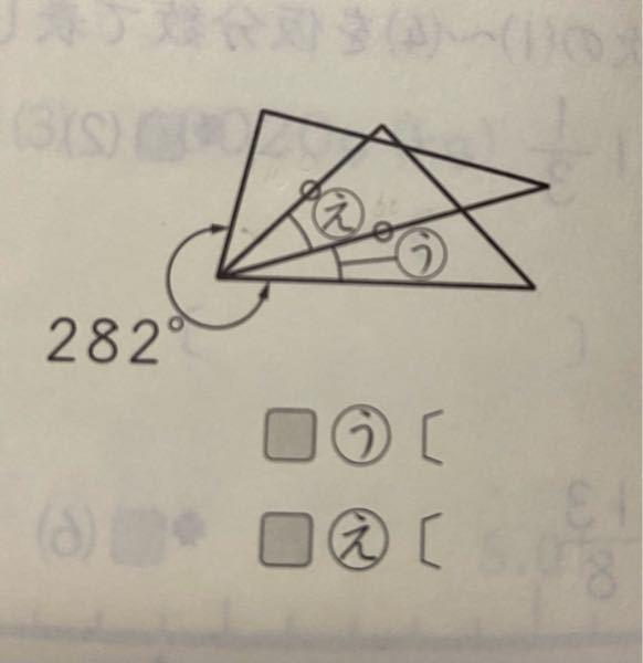 小4角度の問題です。 。はどういう意味の記号ですか? う = 18° え = 27° になる求め方を教えてください。
