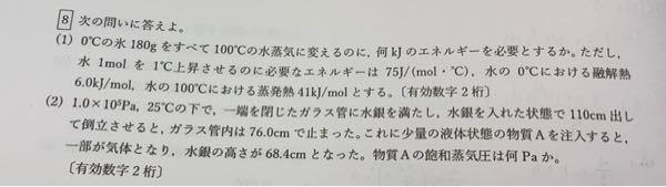 お礼のコインもあります。化学の質問です。(1)(2)の解き方と答えが分からないので教えて欲しいです