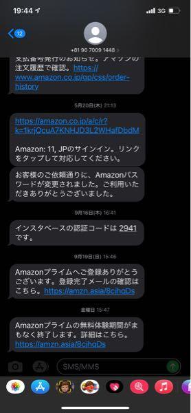 【至急】 Amazonのやつなんですが、これガチですか? 1番下のやつにログインしてしまったのですが…