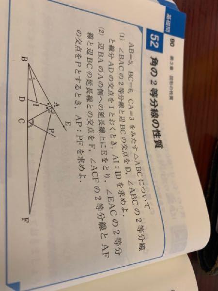 数学aの図形問題です。(2)がわかりません。解説お願いします。