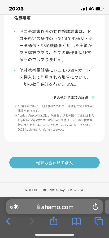 ドコモユーザーです。 ahamoを契約しようと手続きを開始したのですが端末確認から次に進めません。 ahamoのサポートに確認したら設定の問題なので自力で解決しろとのことです。 設定でわかる方お...