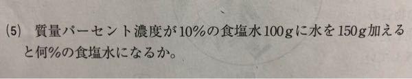 中1理科です。この問題の解き方を教えてください。 式も出来ればお願いします。