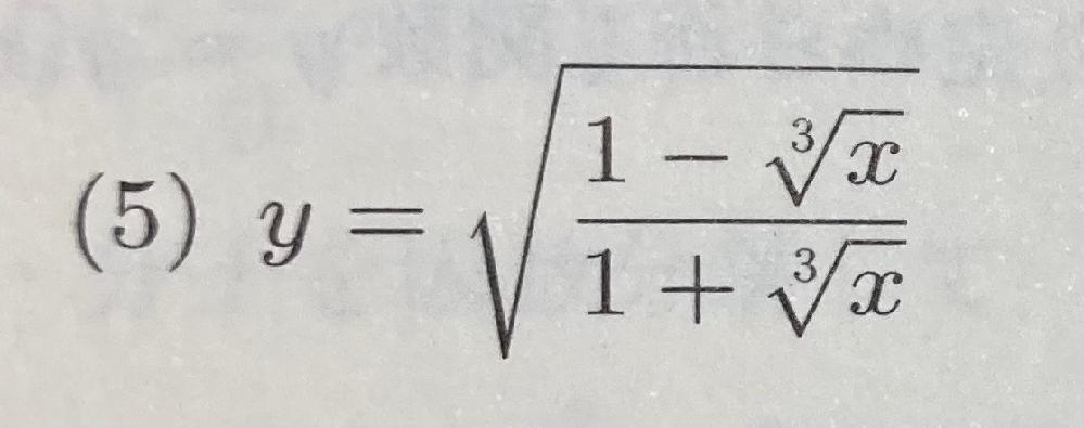 大学編入試験問題の数学の問題で、導関数を求める問です。 写真の問題がいくらやっても出来ません。 解説してくださる方、いらっしゃいますか。 よろしくお願い致します。