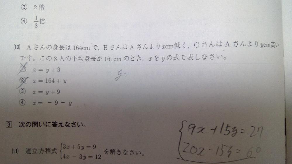 (10)の答えが③なのですが何故そうなるのか教えて下さい。 どこから9が来るのか分かりません