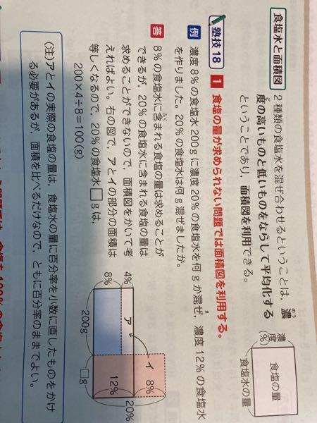 この問題の解説がよくわからないので教えてください。 なぜ200×4÷8の式が成り立つのでしょうか? 8で割る意味がわかりません。