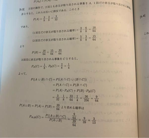 数学の質問です。 下記の問題の解き方を教えてください。 問. 赤玉3個と白玉5個が入っている袋がある. この袋から玉を1個取り出し,その色がどの色であっても,取り出した玉の代わりに白玉を袋へ入れるという操作を繰り返す. 2回目までに少なくとも1回は赤玉が取り出されることがわかっているとき,3回目に赤玉が取り出される確率を求めよ. また、一応模範解答を写真で付け加えておきます。 この通りの説明でなくても構いません。 一応、模範解答の9/64までは自力で解けたのですが、 てっきりこれが答えだと思っていたのでそこから先が全くわかりません。 よろしくお願いします。