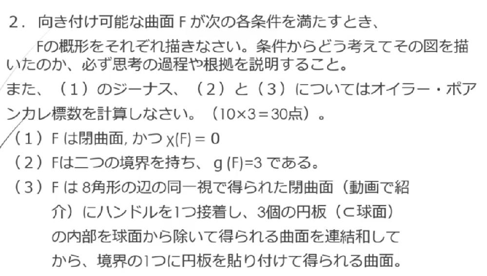 幾何学の課題です!回答を教えてください!大至急知りたいです、、よろしくお願いします!
