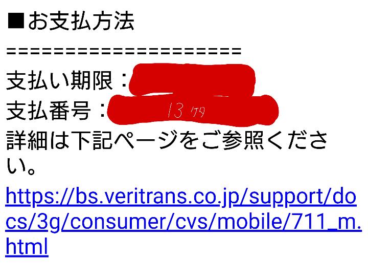 急募です とあるファンクラブの入会手続きを行う際の支払い方法をセブンイレブンにしたのですが、13桁の支払番号が表示されるのみで、振込票(バーコード)のURLが表示されていません。 この際どうやったらURLを表示 出来ますか? (13桁の番号を伝えれば支払い可能なことは承知済みですが、手間なため出来ればバーコードで支払いできないかと思い…)