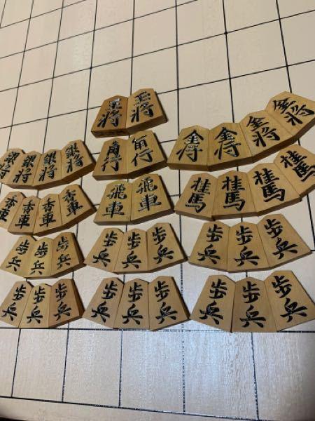 この将棋の駒を売るとしたらいくらがいいでしょうか? 所々バラバラな書体の駒が混ざっています。王将には光花作と書いてあります。
