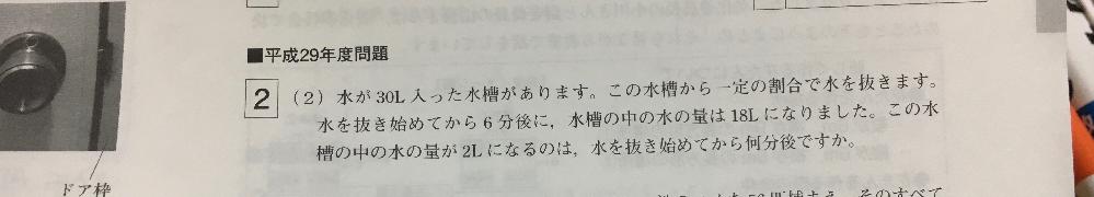 中学生数学です。 下の問題について、6 : 18 = X : 2で解けない理由を教えてください…。