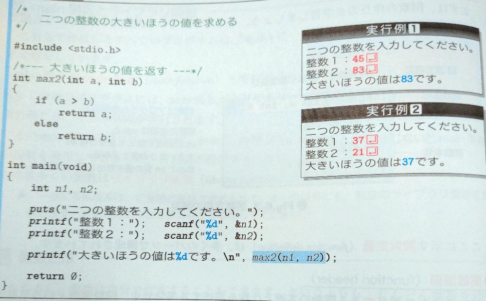 次のプログラムを参考に二つのint型の小さいほうの値を返す関数の作り方を教えていただけませんか?