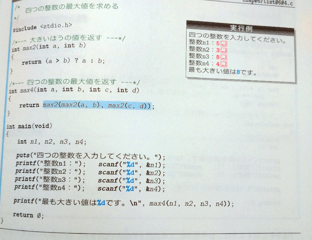 次の画像のプログラムを参考に5つのint型の最小値を返すint型関数 int min(int v , int w , int x , int y , int z)の作り方がわかる方がいましたら教えていただけませんか?