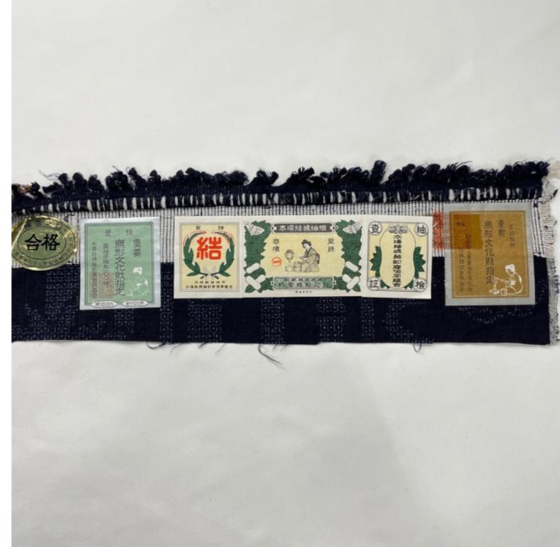 結城紬に詳しい方教えて下さい。 こちらの証紙は本物でしょうか?
