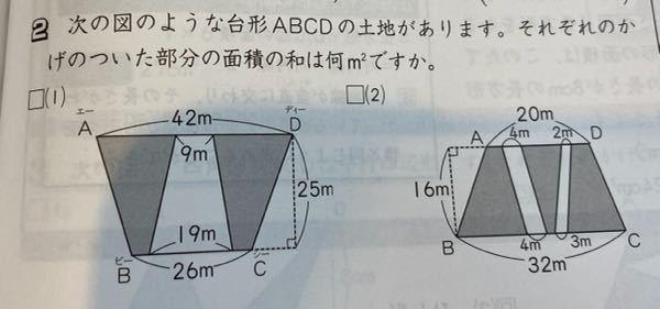 算数の面積 添付図の⑴ですが、色のついた面積の和を 一つの式で解く方法を教えてください。