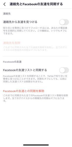tiktokをFacebookでログインしたのですが Facebookの友人などにアカウントがバレることはありますか? 一応、同期は全てオフにしたのですが、、、 どなたか詳しい方コメントお願い...