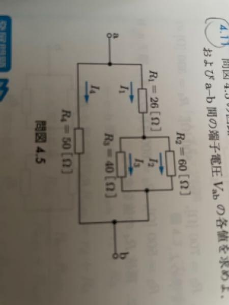 物理について質問です。 この問題で、I1〜I4の値と端子電圧Vabを求めたいのですが、途中計算がわからず困っています。どなたか教えていただけませんか? こたえは、順に0.02 0.008 0.012 0.02 1Vです。おねがいいたしま