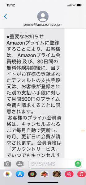 これって迷惑メールですか?Amazonからです。 プライム会員になった覚えはないです、、 でもアマゾンを使用しているので誤ってなってしまった可能性もあります、、