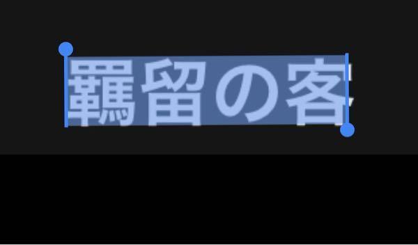 この字は「きりゅうのきゃく」と読むのでしょうか?