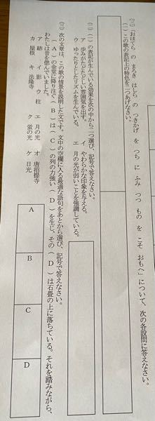 【至急】現代文Ⅱ短歌答え教えてください!