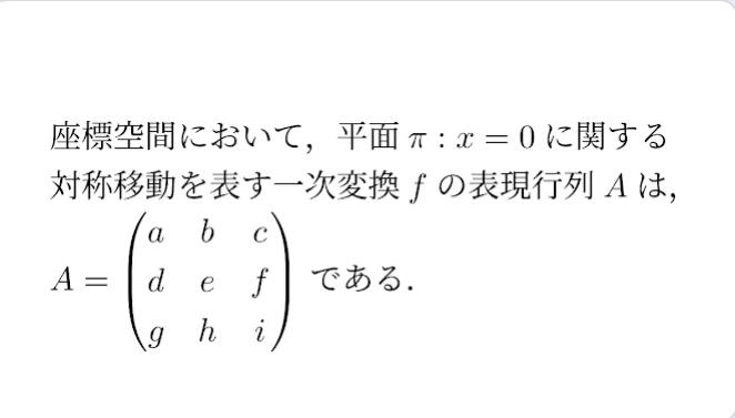 a〜iまでの答えどなかたかお願いします。