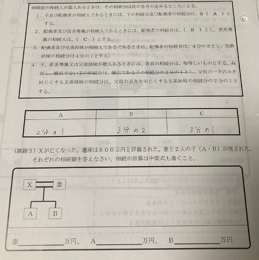 相続問題について 計算式と答えを教えてください!!