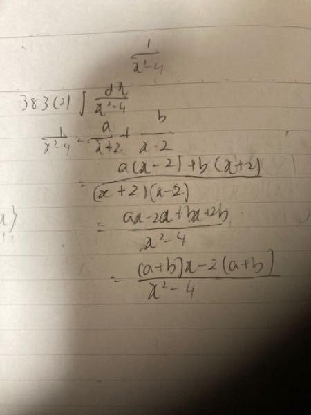 部分分数分解なんですが、どこが違うか教えてください。