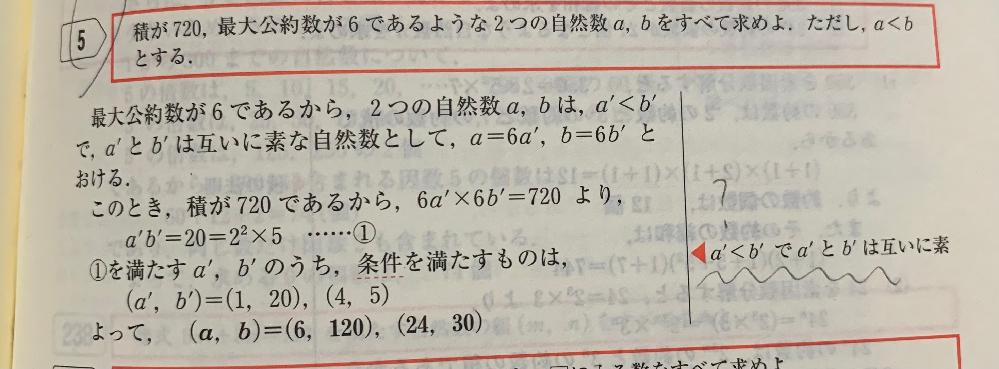 aダッシュとbダッシュは互いに素な自然数としての意味をよく理解できません… お願いします!