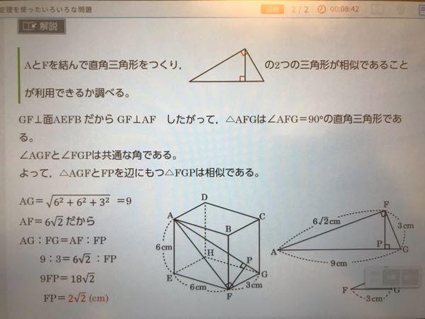 数学の三平方の定理についての問題です 途中のAG= からの式が成り立つ過程を教えてください