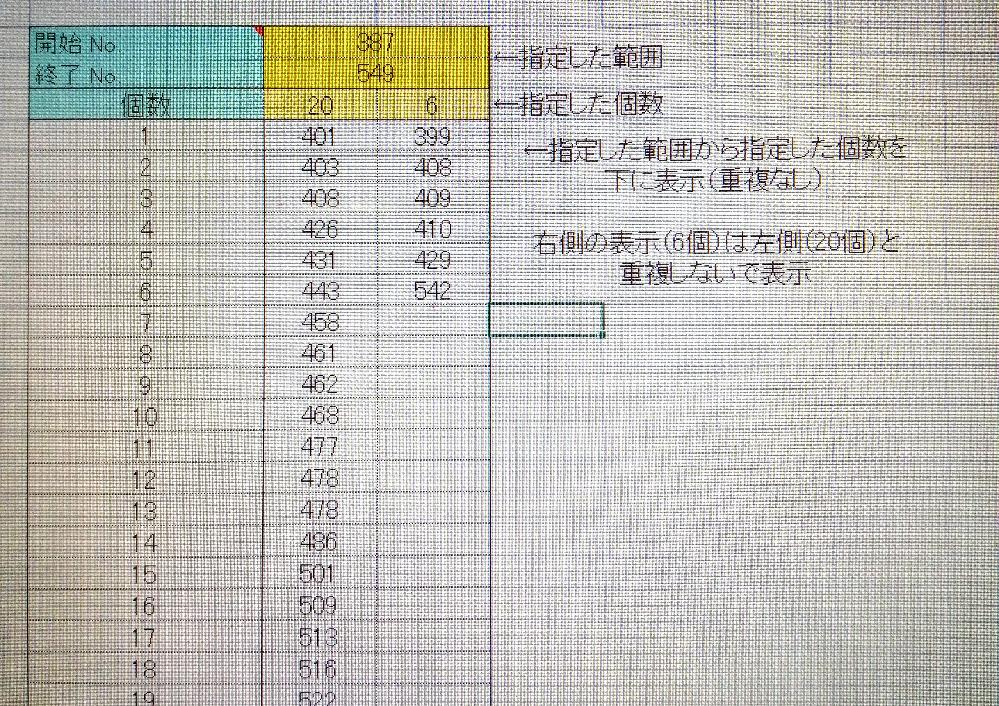 Excelで指定した範囲で重複しない指定した数を表示させ、更に隣の列に表示された数を含まない数を指定した数で表示させる方法をご教授頂けますでしょうか。 Excel2019を使用しています。 宜しくお願い致します。