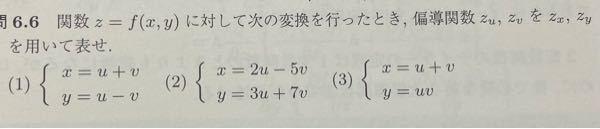 偏微分の問題がわかりません (1)の解き方を教えてください