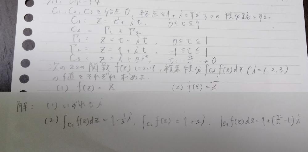 複素積分の問題です。写真の問題を解いてほしいです。解はわかっているので、計算の過程をお願いします。