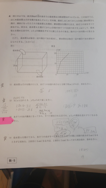 中3数学実力テストの問題です。 宜しくお願い致します。