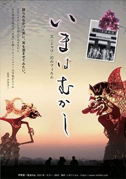 『いまはむかし 父・ジャワ・幻のフィルム』 こちらの映画について感想・レビューをお願いします。