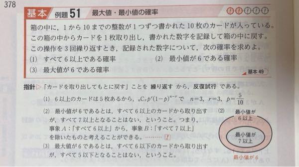 数A確率 日本語わかんないです (2)で何言ってるか分からないです 指針に書いてある、「最小値が6であるとは、すべて6以上のカードから取り出すが、すべて7以上となることはない」 がさっぱり分からないです 必然的に(3)も分からないです 【助けてください】