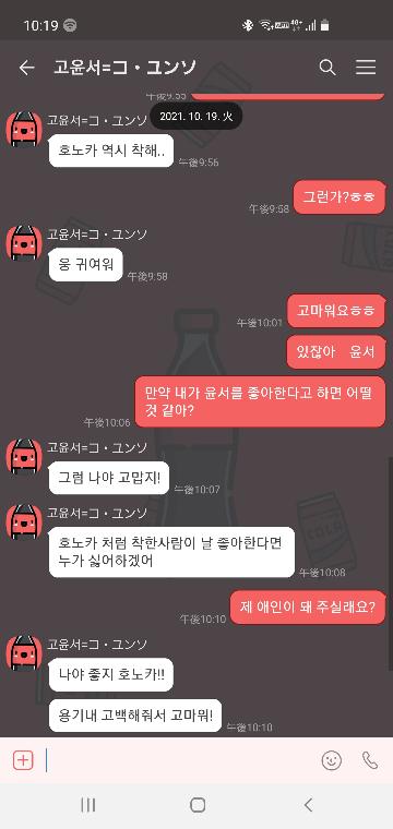 今日、同性の韓国人に告白をしましたがこれは付き合えたといってもいいのでしょうか?