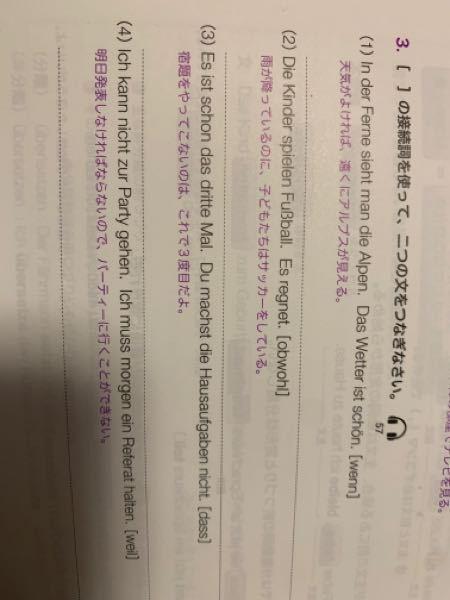 ドイツ語の問題の答え教えてください。 問3の(1)〜(4) までです。