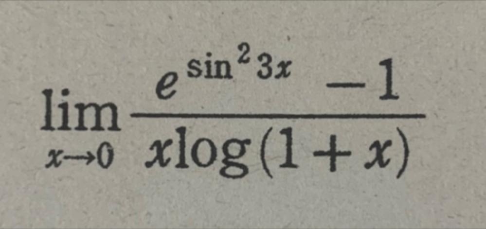 高校数学の極限の問題です。 写真の問題はどう解けば良いのでしょうか。 教えていただけると嬉しいです。よろしくお願いします。