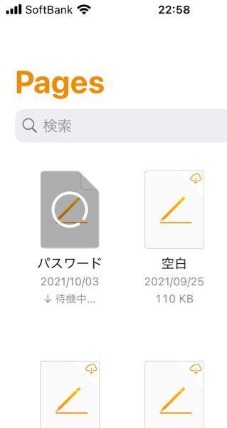 pagesというアプリでパスワードをまとめていたのですが、写真のような感じでダウンロードが終わらず見れなくなりました。解決策を教えてください