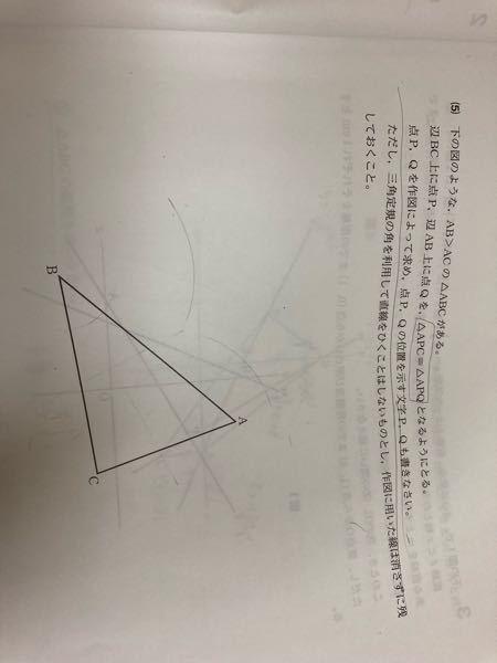 中学数学です。この作図の仕方を詳しく教えて頂けないでしょうか?