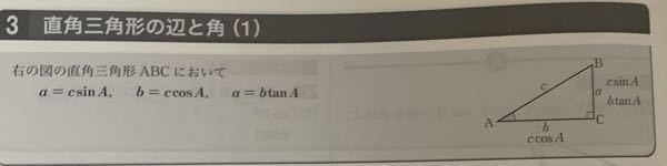 「大至急」高1数学 c「斜辺」を求める問題は出ますか?「現状で」 出るとするならそのやり方も教えてください。