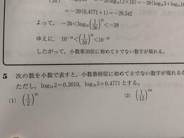 常用対数の問題を解いて下さい! 【至急】