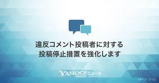 【ヤフコメ、誹謗中傷対策を強化 大喜利】 IT大手ヤフーは19日、ニュースサイト「Yahoo!ニュース」のコメント欄の誹謗(ひぼう)中傷対策を強化すると発表した。違反コメントを繰り返すユーザーへの警告を強め、投稿停止になりやすくするほか、違反コメントの状況によっては記事のコメント欄自体を自動的に非表示にする。(中略) 対策強化として今回、違反コメントを複数回投稿した人に表示するメッセージを強める。従来は「乱暴な言葉づかいや他の人が傷つく内容がないか考えてみましょう」だったが、「コメントの投稿ができなくなる可能性があります」に変える。投稿停止にする対象も広げる。 (2021年10月19日 朝日新聞よりコピペ 情報提供gad様) ここで大喜利 メッセージを強める?これでは甘いと思います。 あなたのセンスで、メッセージを最強にしてください。