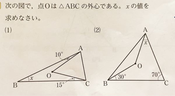 数学Aの三角形の外心の問題です。 (1)と(2)の計算と答えを教えてください。