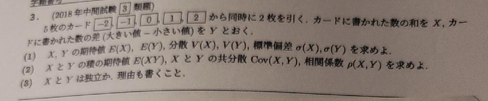 確率 統計学 数学 この問題、答えは上から 0 2 3 1 √3 1 0 0 0 独立. E(XY)=E(X)E(Y)が成り立つため で合っていますか? 0ばかりで不安です、