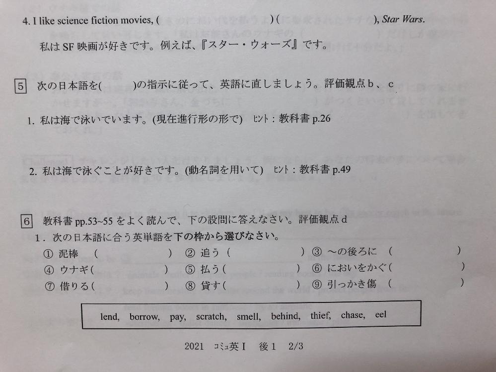 英語です!! 高校生です! この問題教えてください!! お願いします